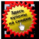 Купоны на скидки для интернет магазина одежды KupiVIP.ru