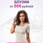 Интернет магазин недорогой одежды с бесплатной доставкой по всей России