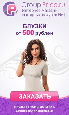 В интернет магазин одежды GroupPrice