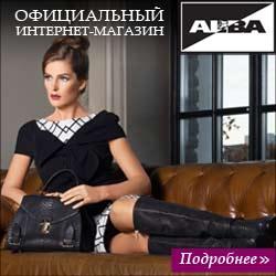 Интернет магазин одежды ALBA