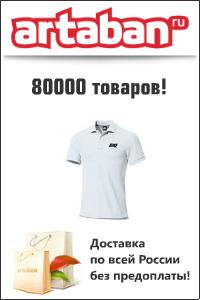 В интернет магазин одежды Artaban