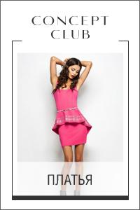 В интернет магазин одежды Concept Club
