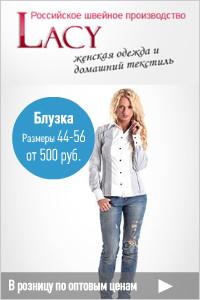 d4ba564469d8 LACYWEAR — созданный непосредственно российским производителем интернет- магазин с добротной и бюджетной одеждой, а также постельным бельём и  различными ...