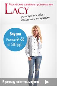 В интернет магазин одежды Lacy