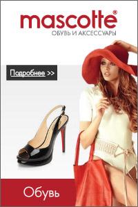 В интернет магазин одежды Mascotte