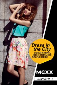 Интернет магазин одежды MEXX
