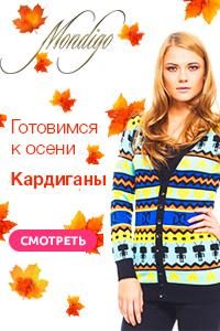В интернет магазин одежды MONDIGO