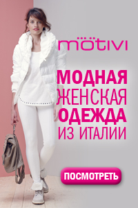 В интернет магазин одежды Motivi