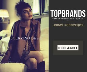 В интернет магазин одежды TOPBRANDS