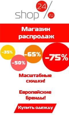 Интернет магазин одежды Shop24