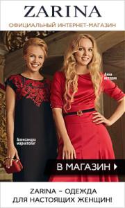 В интернет магазин одежды ZARINA