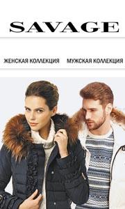 Интернет магазин одежды SAVAGE