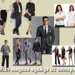 Деловая модная одежда из интернет магазинов