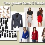 Женщинам на заметку: что должно быть в базовом гардеробе?