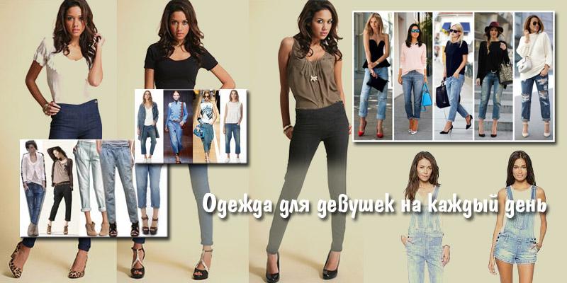 Женская одежда. Одежда для девушек на каждый день.