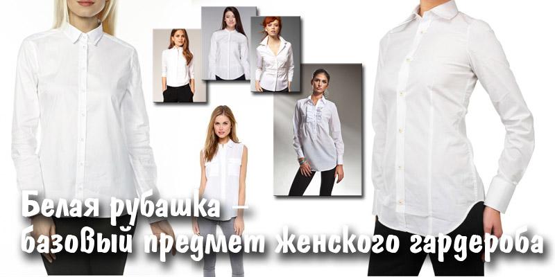 Белая рубашка – базовый предмет женского гардероба