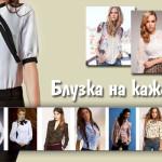 Блузка на каждый день