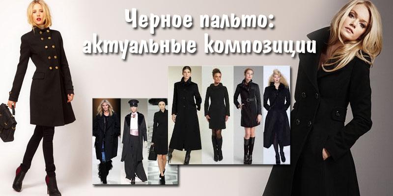 Черное пальто: актуальные композиции