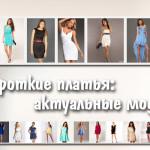 Короткие платья: актуальные модели