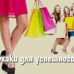 Лайфхаки для успешного шопинга