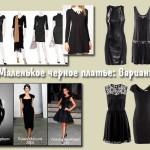 Маленькое черное платье: варианты для выхода