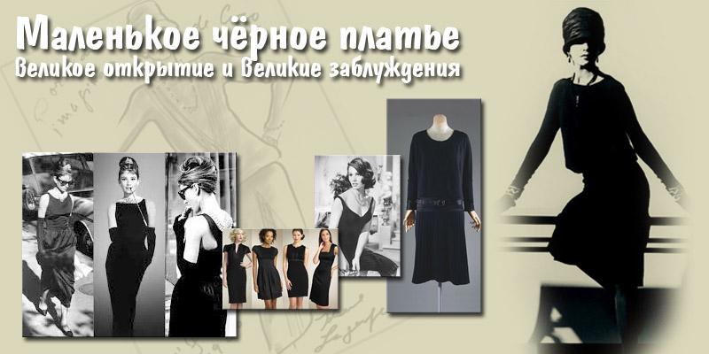 Маленькое чёрное платье – великое открытие и великие заблуждения