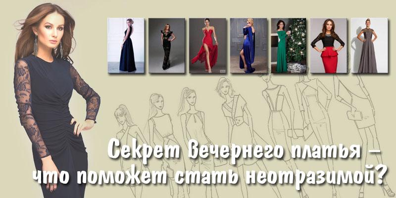 Секрет вечернего платья – что поможет стать неотразимой?