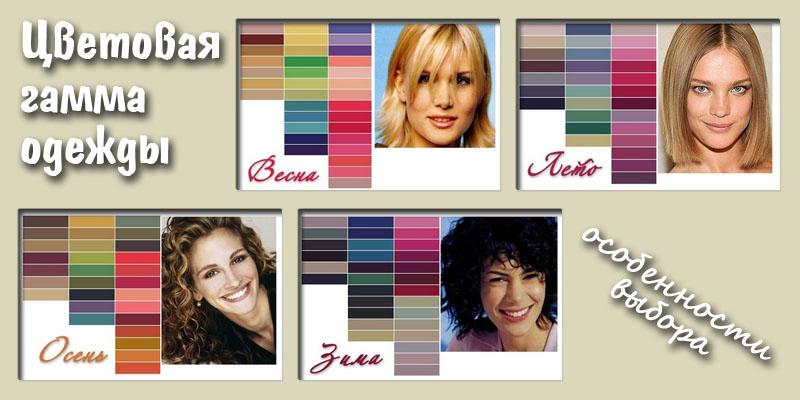 Цветовая гамма одежды: особенности выбора