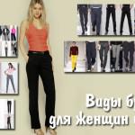 Виды брюк для женщин и мужчин
