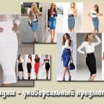 Юбка-карандаш - универсальный предмет гардероба