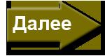 Strelka-dalee-1