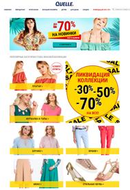 В интернет магазин одежды QUELLE