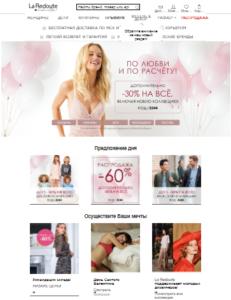 В интернет магазин одежды LaRedoute
