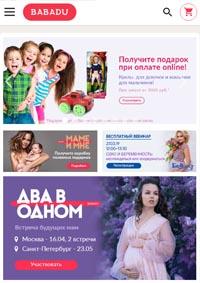 В интернет магазин одежды BABADU