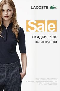 В интернет магазин одежды Lacoste