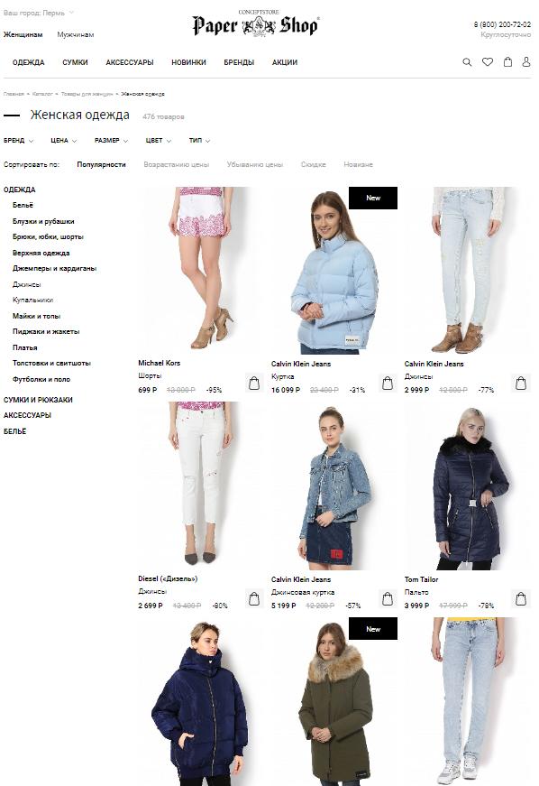 В интернет магазин одежды PAPER-SHOP