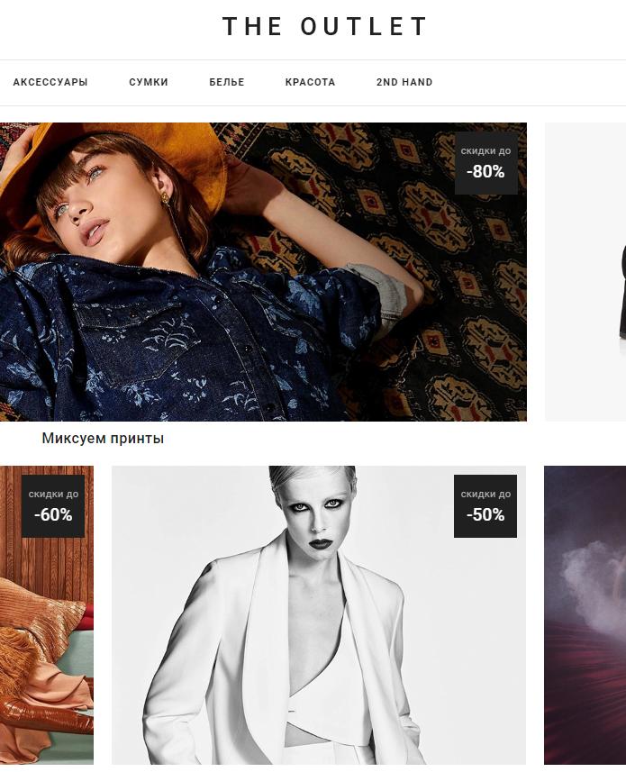 В интернет магазин одежды TheOutlet