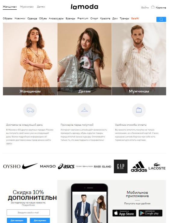 Интернет магазин одежды Lamoda RU