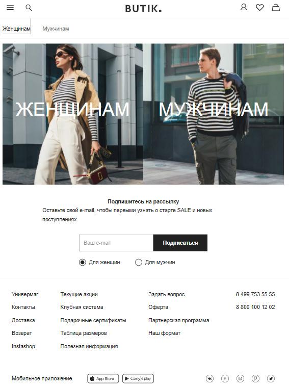 Интернет магазин одежды BUTIK